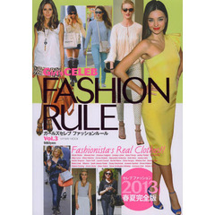 Girl's CELEB FASHION RULE Fashionista's Real Clothes!! Vol.3