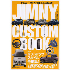 JIMNY CUSTOM BOOK VOL.2(2013)