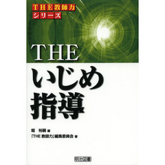THEいじめ指導