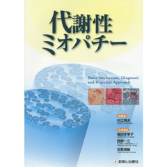 代謝性ミオパチー Basic mechanism,Diagnosis and Practical Approach