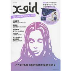 X-girl 2015 SPRING SPECIAL BOOK