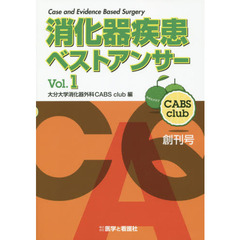 消化器疾患ベストアンサー Case and Evidence Based Surgery Vol.1