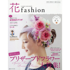 FLOWER DESIGNER 花fashion vol.7(2015Autumn Winter)