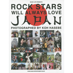 ROCK STARS WILL ALWAYS LOVE JAPAN 長谷部宏写真集