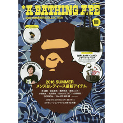 A BATHING APE 2016 SUMMER COLLECTION (e-MOOK 宝島社ブランドムック)