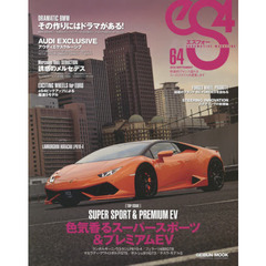 eS4 EUROMOTIVE MAGAZINE 64(2016SEPTEMBER)