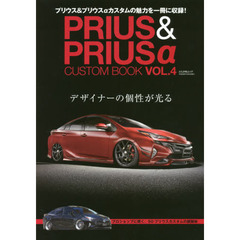 PRIUS & PRIUSα CUSTOM BOOK VOL.4