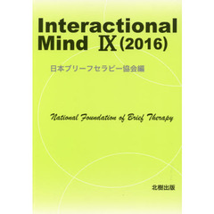 Interactional Mind 9(2016)