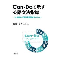 Can-Doで示す英語文法指導 文法能力