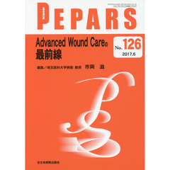PEPARS No.126(2017.6) Advanced Wound Careの最前線