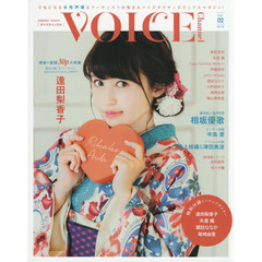 VOICE Channel VOL.02(2018)