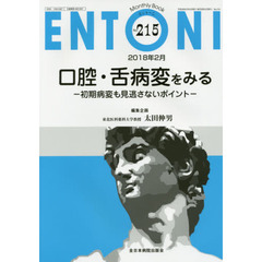 ENTONI Monthly Book No.215(2018年2月)