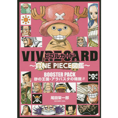 VIVRE CARD~ONE PIECE図鑑~ BOOSTER PACK 砂の王国・アラバスタの精鋭!!