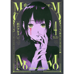 MoMo-the blood taker- 4
