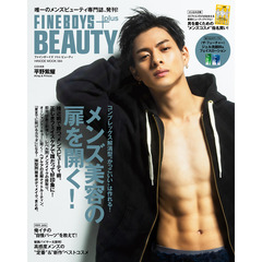 FINEBOYS+plus BEAUTY [COVER 平野紫耀(King & Prince)] (HINODE MOOK)