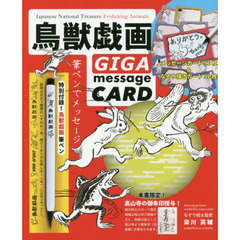 鳥獣戯画 GIGA message CARD