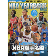 NBA YEAR BOOK 17-18 2017年11月号