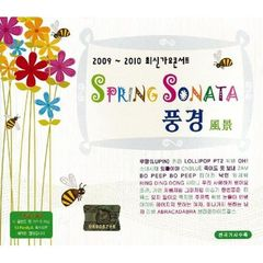 【輸入盤】Spring Sonata - 2009-2010 New Gayo Concert (2CD) (Remake Album)