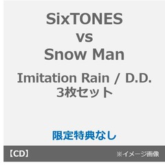 SixTONES vs Snow Man/Imitation Rain / D.D.(初回盤+with Snow Man盤+通常盤 3枚セット)(限定特典無し)