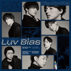 Kis-My-Ft2/Luv Bias(初回盤B/CD+DVD)