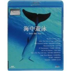 海中遊泳 ~Into the Sea~ V-music 06(Blu-ray Disc)