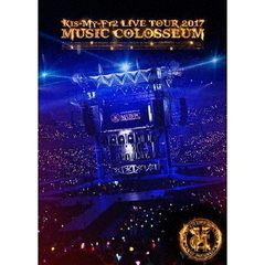 Kis-My-Ft2/LIVE TOUR 2017 MUSIC COLOSSEUM(2DVD+VR)<初回盤> (DVD)