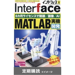 Interface(インターフェース)  (定期購読)