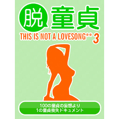 脱童貞 THIS IS NOT A LOVESONG** 3