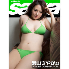 GOLDEN COMBINATION 磯山さやか23[sabra net e-Book]
