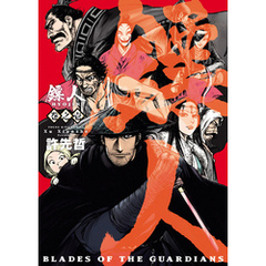 ヒョウ人 -BLADES OF THE GUARDIANS-(1)