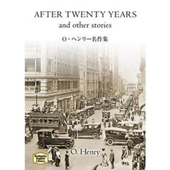 O・ヘンリー名作集 After twenty years and other stories