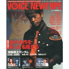 VOICE Newtype No.002