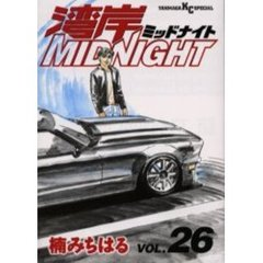 湾岸MIDNIGHT 26