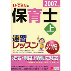 U-CANの保育士速習レッスン よくわかる! 2007年版上