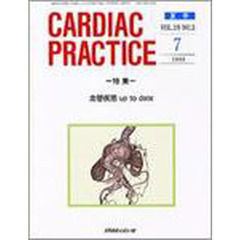 CARDIAC PRACTICE Vol.19No.3(2008.7) 特集・血管疾患up to date