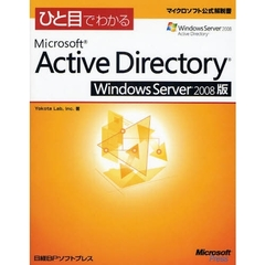 ひと目でわかるMicrosoft Active Directory Windows Server 2008版