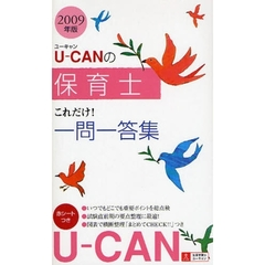 U-CANの保育士これだけ!一問一答集 2009年版