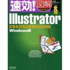 速効!図解Illustrator Windows版