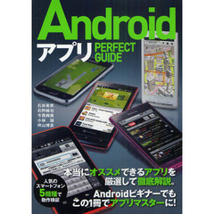 AndroidアプリPERFECT GUIDE アプリマスターへの道を開く