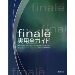 Finale2011実用全ガイド 楽譜作成のヒントとテクニック・初心者から上級者まで