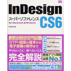 InDesign CS6スーパーリファレンス for Macintosh & Windows