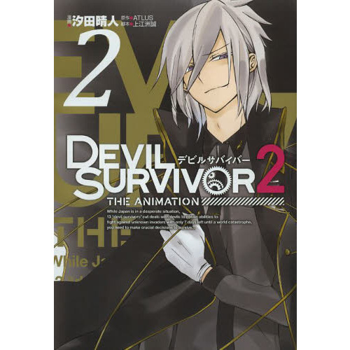 DEVIL SURVIVOR2THE 2
