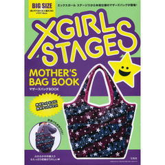 XGIRL STAGES