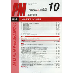 PROGRESS IN MEDICINE 基礎・治療 Vol.33No.10(2013-10)