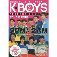 K★BOYS PERFECT BOOK―2PM&2AM (MSムック)