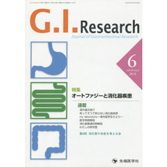 G.I.Research Journal of Gastrointestinal Research vol.23no.3(2015-6)