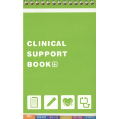 CLINICAL SUPPORT BOOK 2訂版