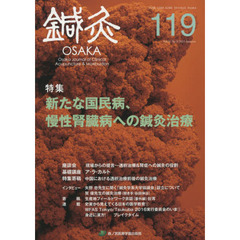 鍼灸OSAKA Vol.31No.3(2015.Autumn)