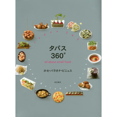 タパス360°: all about small food