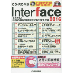 '16 Interfac CD-ROM版